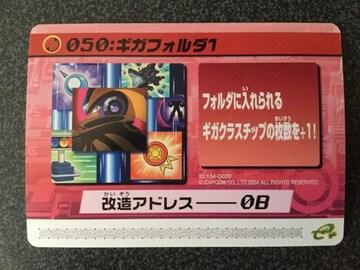 ★ロックマンエグゼ4 改造カード 050:ギガフォルダ1★
