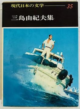 現代の本の文学35/三島由紀夫全集定形外郵便配送可能
