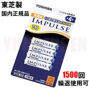 照会配送無料〇 東芝 ニッケル水素充電池 容量750mAh 単4 単四 4本