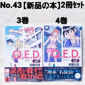 No.43【証明終了 新品の本】2冊セット【ゆうパケット送料 ¥180】