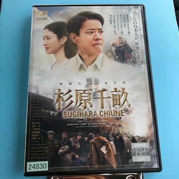 杉原千畝 DVD 唐沢寿明 小雪