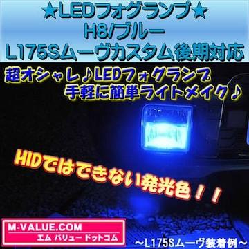 超LED】LEDフォグランプH8/ブルー青■L175Sムーヴカスタム後期
