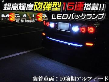 Mオク】ステップワゴンRK1/2/5/6系/バックランプ高輝度15連