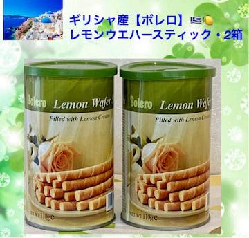 ギリシャ産【ボレロ】レモンウエハースティック2箱