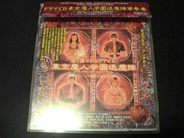 CD 東京魔人学園退魔陣第参巻