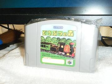 どうぶつの森(N64用)