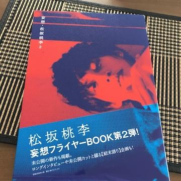 松坂桃李 写真集 妄想2