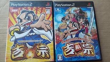 PS2☆新吉宗&吉宗☆シリーズ作品まとめ売り。状態良い♪