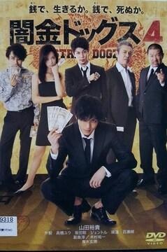 中古DVD 闇金ドッグス 4