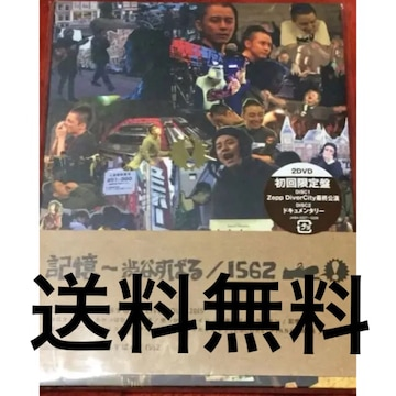 渋谷すばる/記憶〜渋谷すばる 1562〈初回限定盤・2枚組〉