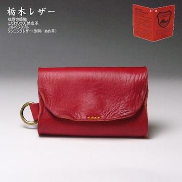 栃木レザー |キーケース ヌメ革 日本製 8連 00 レッド 新品