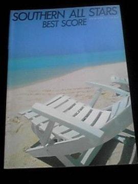 サザンオールスターズ BEST SCORE バンドスコア 楽譜 希少即決