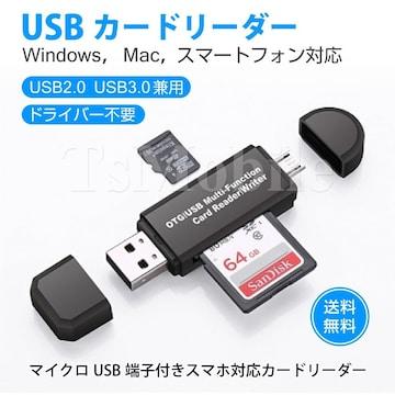 USB カードリーダー Windows mac スマートフォン 対応 高速