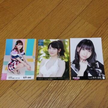 AKB48柏木由紀☆公式生写真〜まとめ売り10枚セット!
