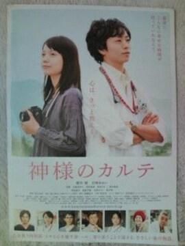 映画「神様のカルテ」チラシ5枚 嵐 櫻井翔 宮崎あおい 要潤