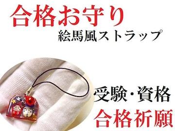 合格お守り★絵馬風ストラップ★受験・資格・合格祈願★パワーストーン/占