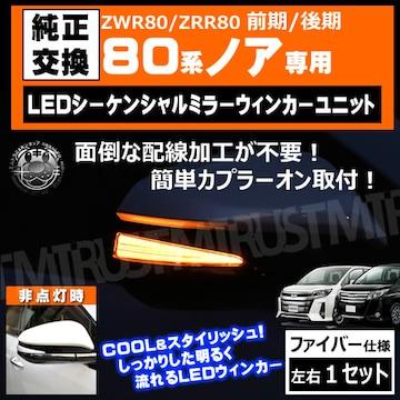 80 ノア ZWR80 ZRR80 対応 LED シーケンシャル ドアミラー ウィンカーユニット エムトラ