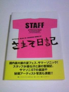 初版本 さまそ日記/サマーソニック 2007 木村カエラ 他 裏話 秘蔵写真 サマソニ