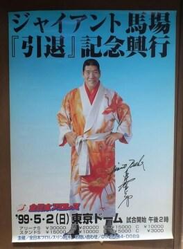 ジャイアント馬場 引退記念興行ポスター