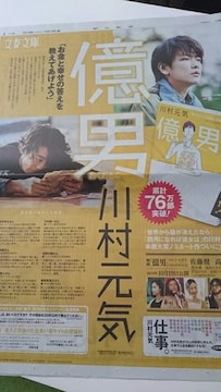 「億男」佐藤健・高橋一生 2018.10.19 朝日新聞