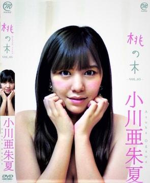 ★小川亜朱夏 / 桃の木 5