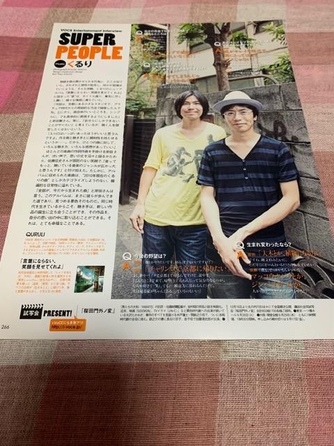 ★【切抜き】VoCE 2010.10月号/くるり  < タレントグッズの
