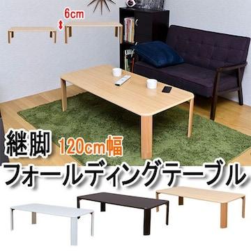 継脚フォールディングテーブル 120×60