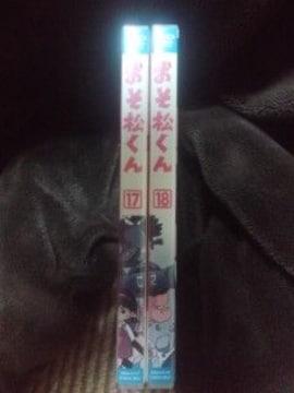 1989年版おそ松くん17巻18巻!赤塚不二夫
