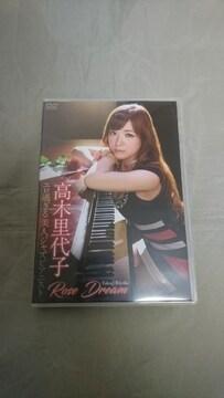 美品:高木里代子:DVD/Rose Dream