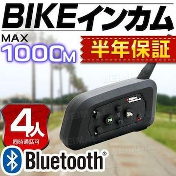 バイク インカム 4人同時通話 ヘッドセットA05C-A-k/p