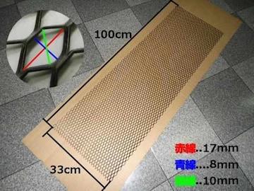 アルミ製ハニカムメッシュネット100cm×33cm/黒色/グリル/六角網