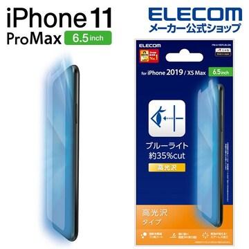 ★ELECOM iPhone11 Pro Max 高光沢 液晶保護フィルム
