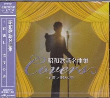 ◆迅速無休◆昭和歌謡名曲集◆波浮の港 他全12曲◆演歌◆