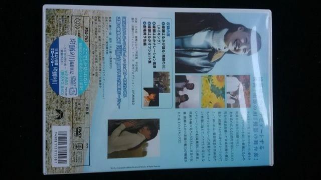 雨鱒の川 撮影日記 小百合の想い出 DVD 玉木宏 綾瀬はるか < CD/DVD/ビデオの