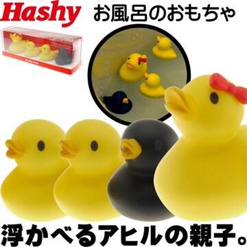 ファミリーダックHB-2633お風呂が楽しくなるお風呂おもちゃHa149