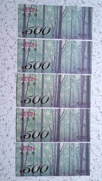 AEON イオン商品券 500円(5枚セット)