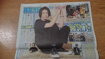 【ジャニーズWEST 藤井流星】2019.9.14 日刊スポーツ1枚