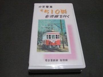 VHS 丸窓電車 モ510形 谷汲線を行く 名古屋鉄道 谷汲線