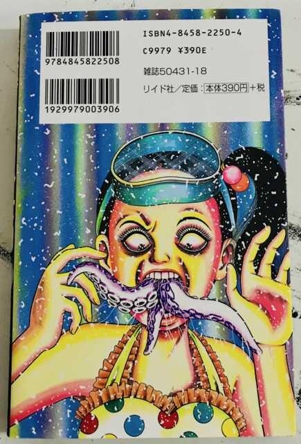 山咲トオル/戦慄タコ少女1クリックポスト配送可能 < アニメ/コミック/キャラクターの