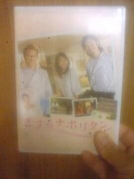 ■恋するナポリタン■送料込み!