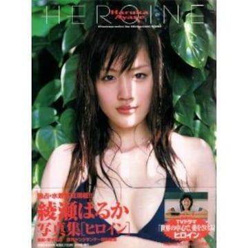 ■本『綾瀬はるか写真集 HEROINE』巨乳アイドル