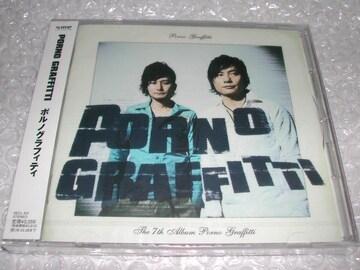 ポルノグラフィティ『PORNO GRAFFITTI』新品未開封 定価3059円