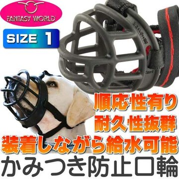 愛犬の安全 安心な口輪 バスカービル ウルトラマズルNo.1 Fa077