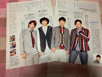 ★【切抜き】TV Taro 2010.12/D★DATE/石黒英雄斎藤工石田卓也
