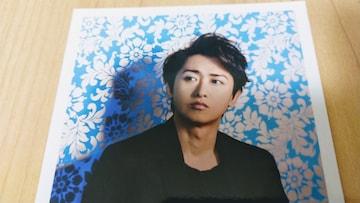 嵐★ジャニーズ 公式写真 大野櫻井相葉二宮松本