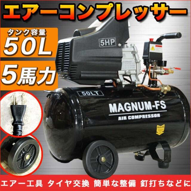 業務用 5馬力 50L エアーコンプレッサー 100V < 自動車/バイク