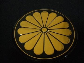 菊紋メタル調エンブレムステッカーL10cmあおり防止に防犯/火