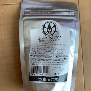 生活の木!精製シアバター!30g!新品!ハンドクリーム材料