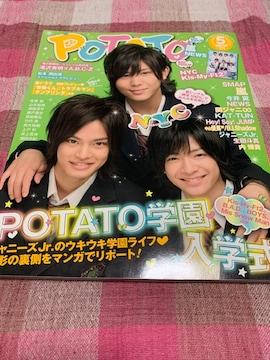 1冊/POTATO 2010.5