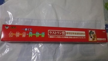 一番くじ 化物語偽物語 ラストワン賞 A1ポスター